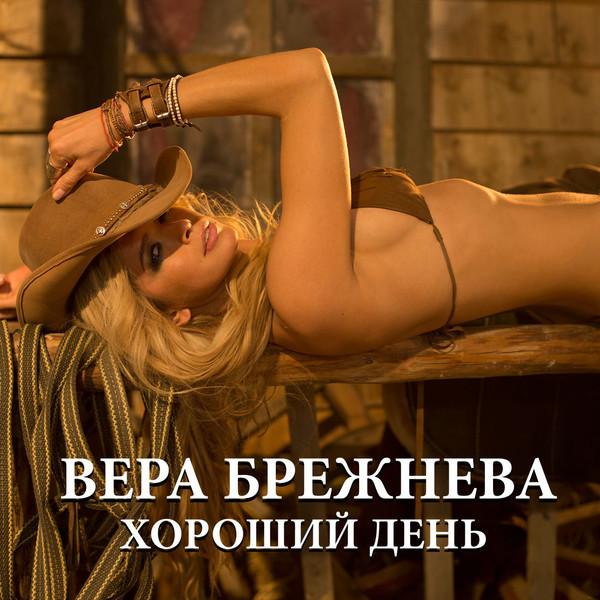 Голая Брежнева Онлайн