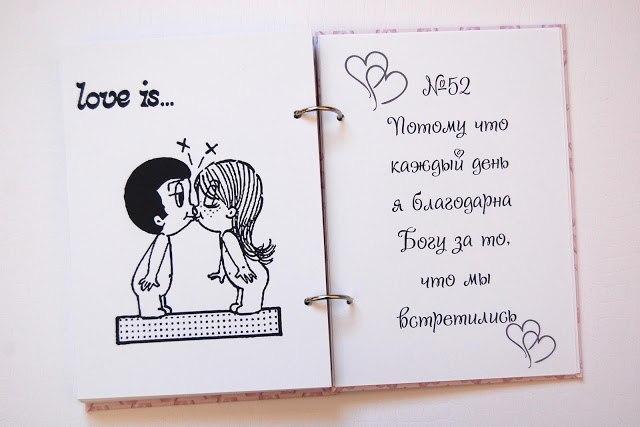 Блокнот своими руками я тебя люблю
