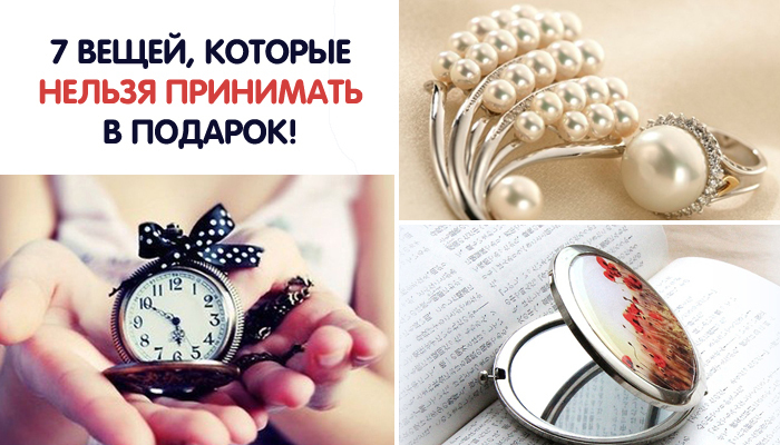 Алексей Похабов: 7 опасных подарков, которые нельзя принимать и дарить