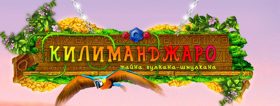 Игра Килиманджаро (зума)