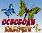 «Освободи бабочек» маджонг