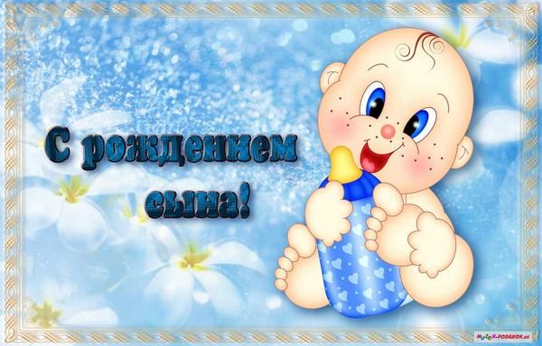 Поздравление другу с рождением ребенка