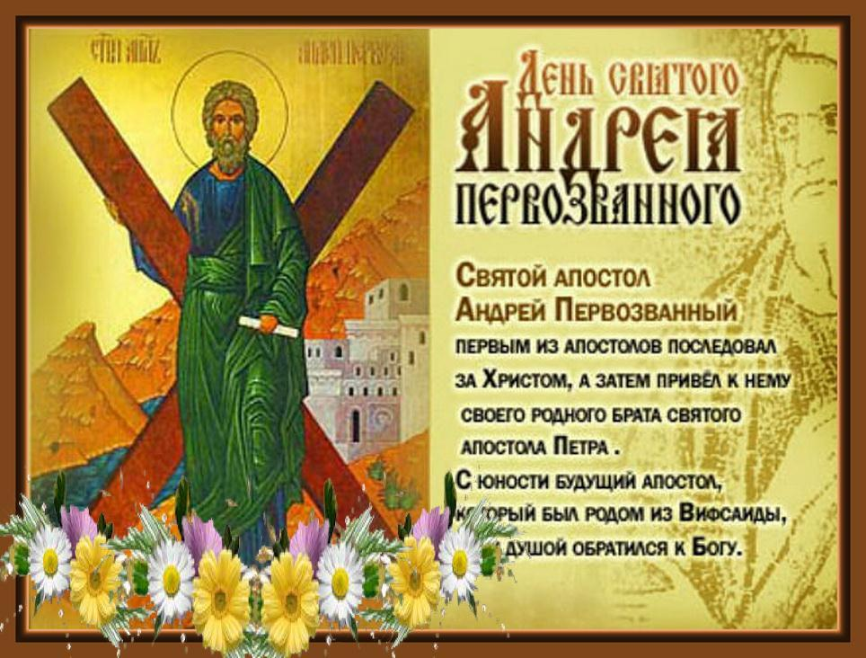 Поздравления с днем ангела андрея с открытки, картинки надписями день
