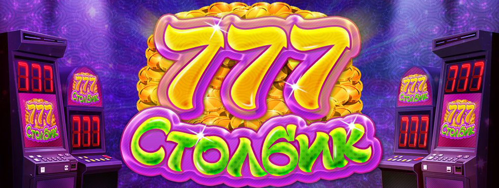 Game Столбик 777