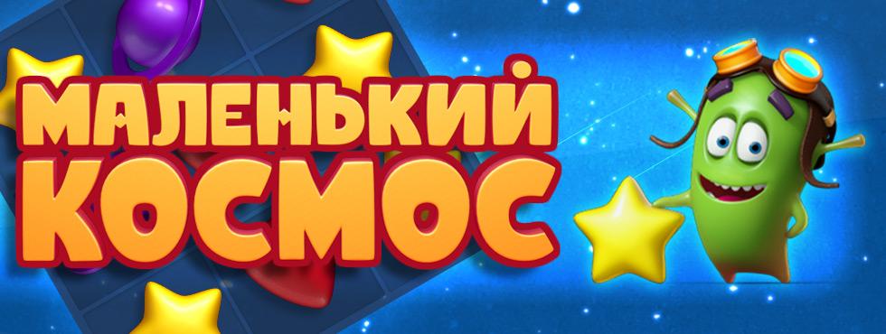 Game Маленький космос